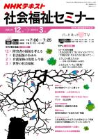 NHK 社会福祉セミナー 2014年12月~2015年3月