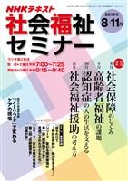 NHK 社会福祉セミナー  2016年8月~11月