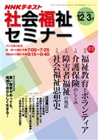NHK 社会福祉セミナー  2016年12月~2017年3月