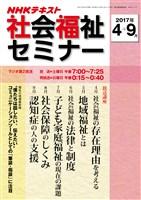 NHK 社会福祉セミナー  2017年4月~9月
