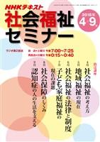 NHK 社会福祉セミナー  2018年4月~9月