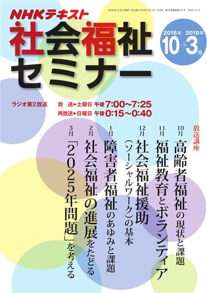 NHK 社会福祉セミナー  2018年10月~2019年3月