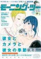 モーニングスーパー増刊 モーニング・ツー vol.58