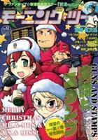 モーニングスーパー増刊 モーニング・ツー vol.53
