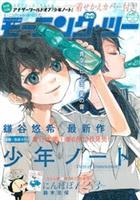 モーニングスーパー増刊 モーニング・ツー vol.47