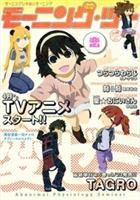 モーニングスーパー増刊 モーニング・ツー vol.44