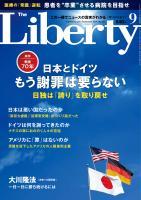 ザ・リバティ 2014年9月号