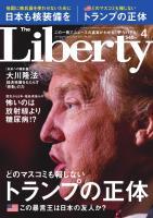 ザ・リバティ 2016年4月号