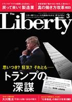 ザ・リバティ 2017年3月号