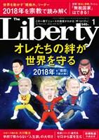 ザ・リバティ 2018年1月号