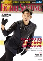 ワールド・フィギュアスケート No.83