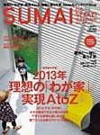 SUMAI no SEKKEI(住まいの設計) 3-4月号
