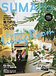 SUMAI no SEKKEI(住まいの設計) 7-8月号