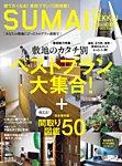SUMAI no SEKKEI(住まいの設計) 9-10月号