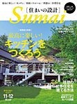 SUMAI no SEKKEI(住まいの設計) 11-12月号