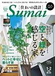 SUMAI no SEKKEI(住まいの設計) 2014年1・2月号
