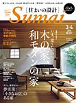 SUMAI no SEKKEI(住まいの設計) 2014年3・4月号