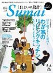 SUMAI no SEKKEI(住まいの設計) 2014年5・6月号