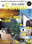 SUMAI no SEKKEI(住まいの設計) 2014年7・8月号