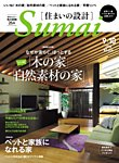 SUMAI no SEKKEI(住まいの設計) 2014年9・10月号