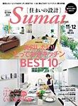 SUMAI no SEKKEI(住まいの設計) 2014年11・12月号
