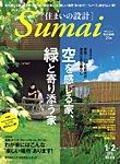 SUMAI no SEKKEI(住まいの設計) 2015年1・2月号