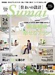 SUMAI no SEKKEI(住まいの設計) 2015年3・4月号