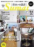 SUMAI no SEKKEI(住まいの設計) 2015年5・6月号