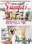 SUMAI no SEKKEI(住まいの設計) 2015年7・8月号