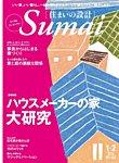 SUMAI no SEKKEI(住まいの設計) 2016年1・2月号