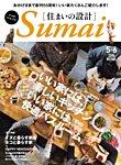 SUMAI no SEKKEI(住まいの設計) 2016年5・6月号