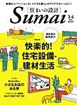 SUMAI no SEKKEI(住まいの設計) 2017年3・4月号