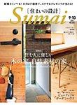 SUMAI no SEKKEI(住まいの設計) 2017年9・10月号