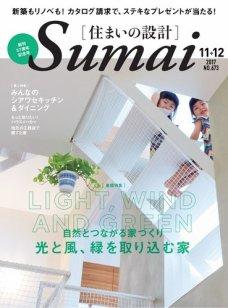 SUMAI no SEKKEI(住まいの設計) 2017年11・12月号