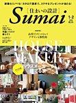 SUMAI no SEKKEI(住まいの設計) 2018年1・2月号