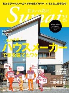 SUMAI no SEKKEI(住まいの設計) 2018年7・8月号
