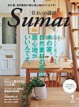 SUMAI no SEKKEI(住まいの設計) 2018年9月号