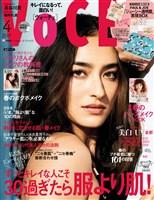 VOCE (ヴォーチェ) 2017年 4月号