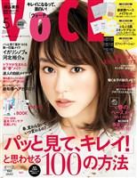 VOCE (ヴォーチェ) 2017年 5月号