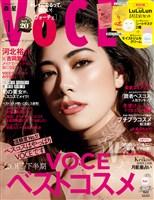 VOCE (ヴォーチェ) 2018年 1月号