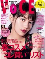 VOCE (ヴォーチェ) 2018年 3月号