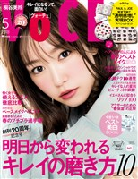 VOCE (ヴォーチェ) 2018年 5月号