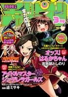 月刊少年チャンピオン 2017年3月号