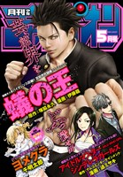 月刊少年チャンピオン 2017年5月号