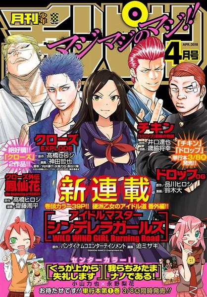 月刊少年チャンピオン 2018年4月号