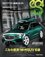 eS4 EUROMOTIVE MAGAZINE no.67