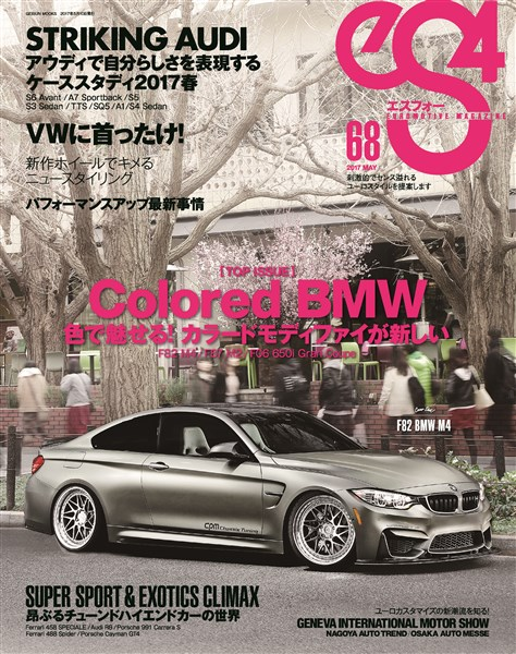 eS4 EUROMOTIVE MAGAZINE no.68