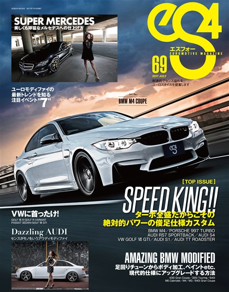 eS4 EUROMOTIVE MAGAZINE no.69