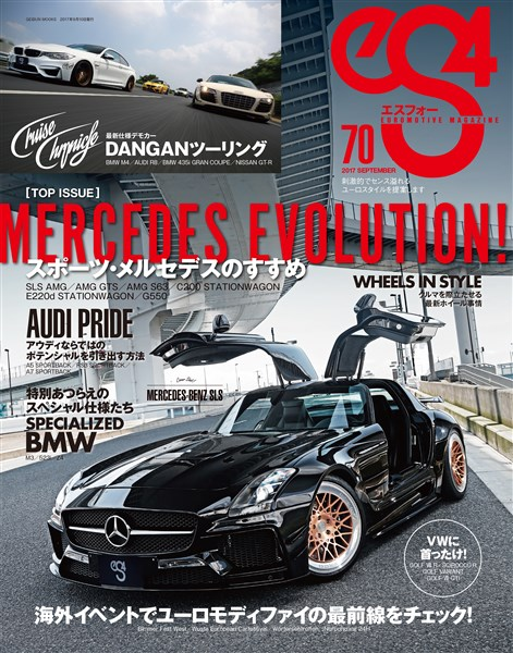eS4 EUROMOTIVE MAGAZINE no.70