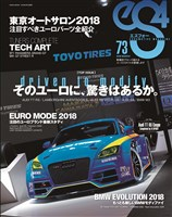 eS4 EUROMOTIVE MAGAZINE no.73